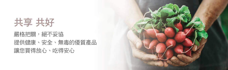 文蘭嚴選-banner