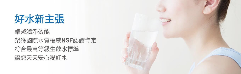 健康好水-Banner1