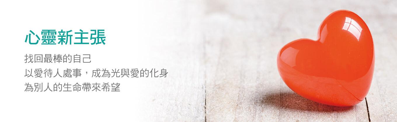 心靈學苑-Banner1