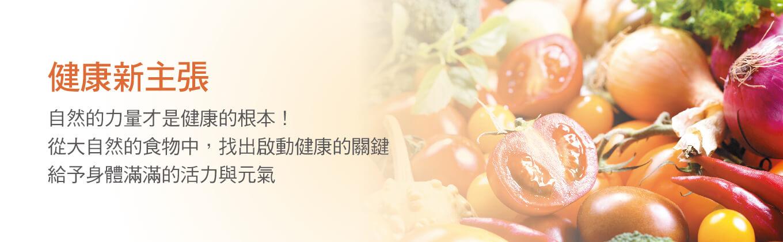 智慧食補-Banner1
