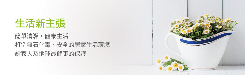 無毒生活-Banner1