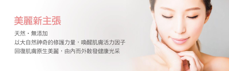 美麗人生-Banner1